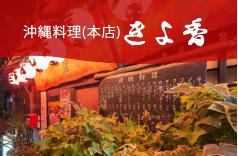 沖縄料理本店 きよ香