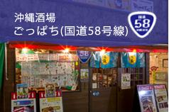 沖縄ステーキハウス 国道58号線