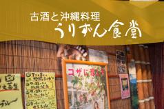 古酒と沖縄料理 うりずん食堂