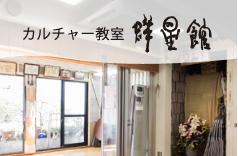 カルチャー教室 群星館