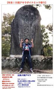 川畑アキラ2019